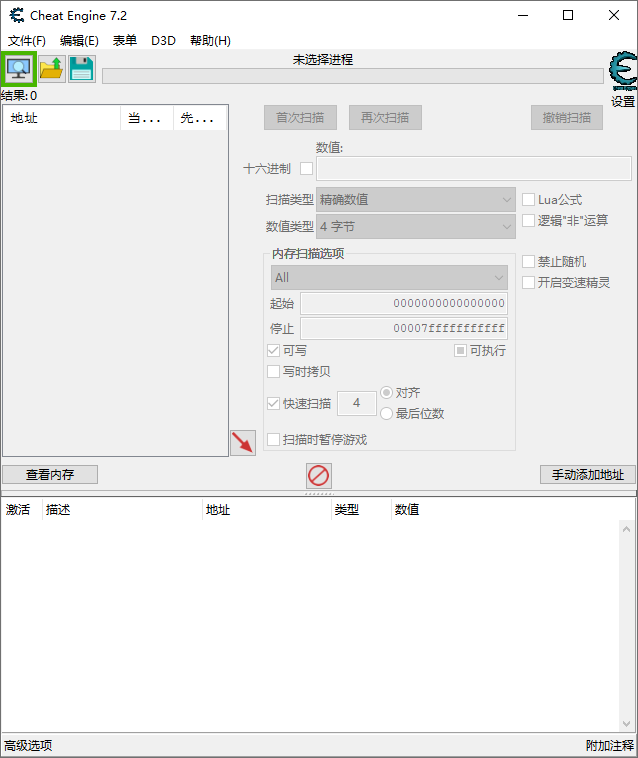 Cheat Engine 7.2 中文版插图