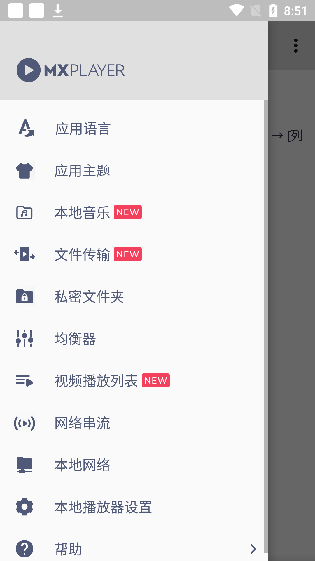 Android MX Player v1.34.1 无广告版插图